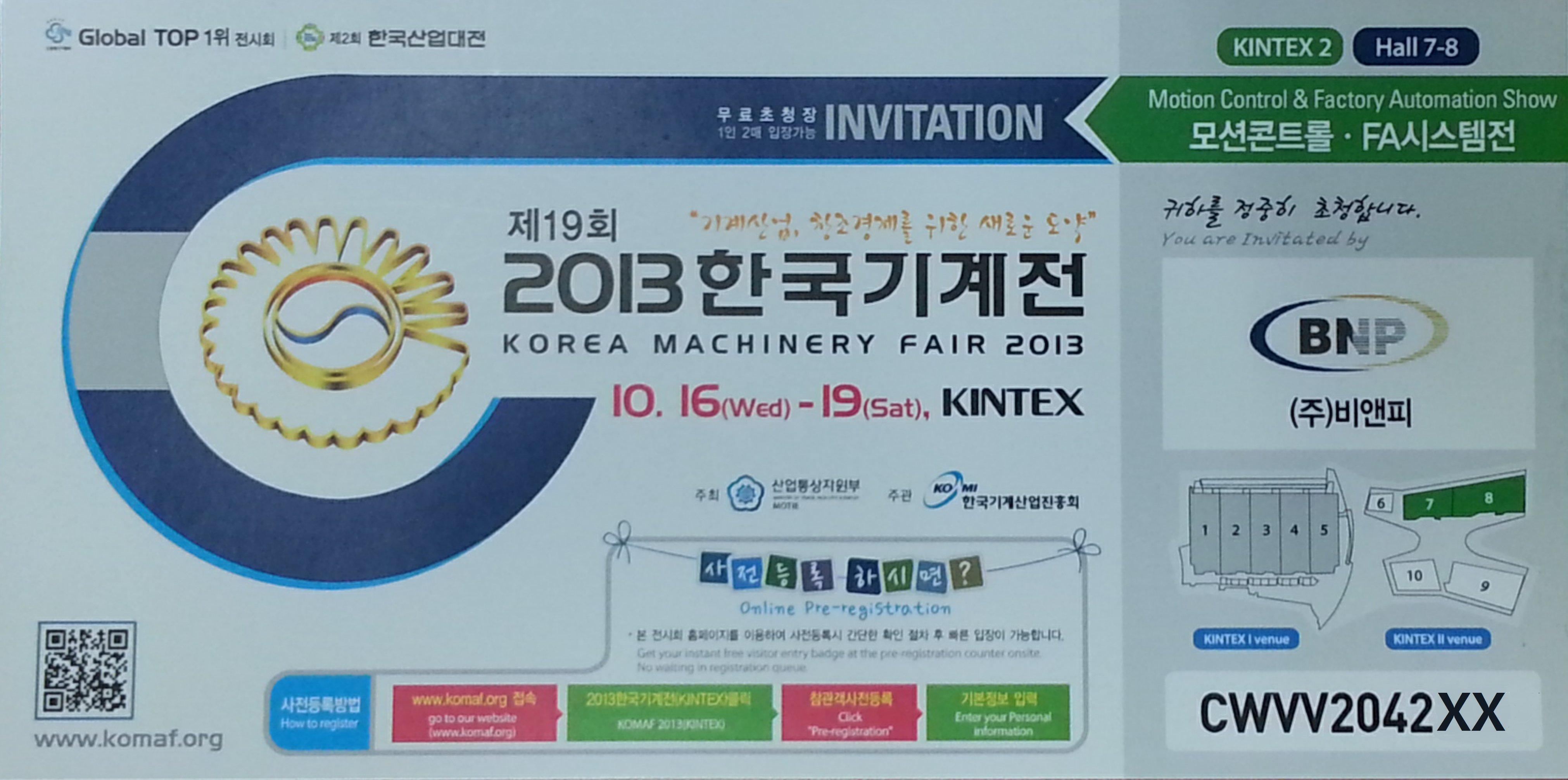 한국기계전_BNP.jpg